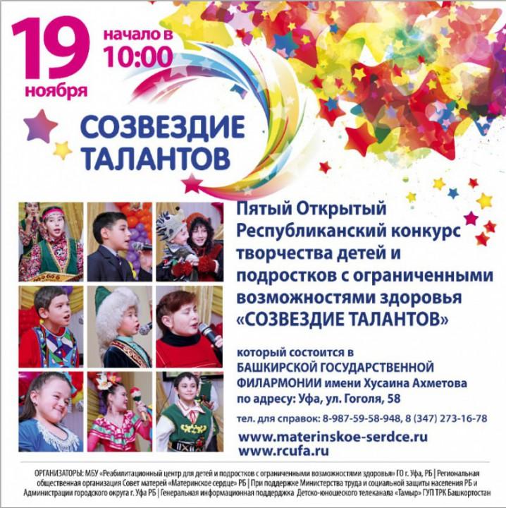 Конкурсы на концерт для детей