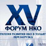 XV Форум НКО г.Тольятти