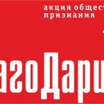 """Акция общественного признания """"БлагоДарить"""", Самарская область"""