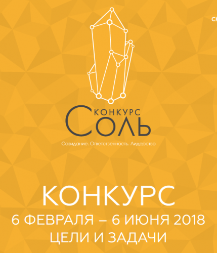 """Центр Содействия Инновациям в Обществе """"СОЛь"""" объявляет о проведении ежегодного Конкурса СОЛь"""
