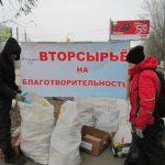 """Акция """"Вторсырье на благотворительность"""" г.Самара"""