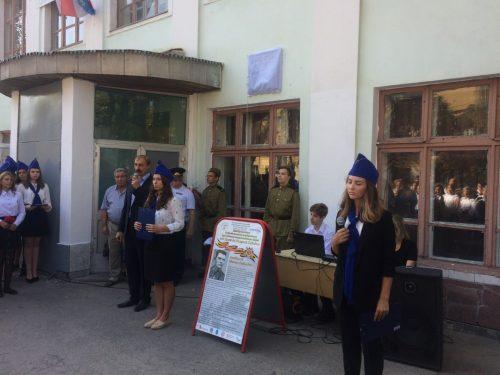 Открытие мемориальной доски в школе №37 г.Самара в рамках проекта «Бессмертный полк – Бессмертная гвардия»
