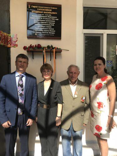 Открытие мемориальной доски в школе №140 г.Самара в рамках проекта «Бессмертный полк – Бессмертная гвардия»