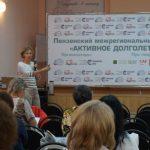 Форум Активное долголетие