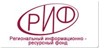Региональный информационно-ресурсный фонд