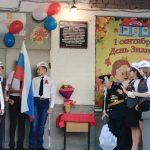 Открытие мемориальной доски в школе №153 г.Самара в рамках проекта «Бессмертный полк – Бессмертная гвардия»