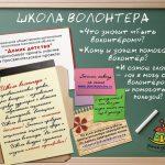 """""""Школа Волонтера"""", РОВСОО """"Домик детства"""", Самара"""