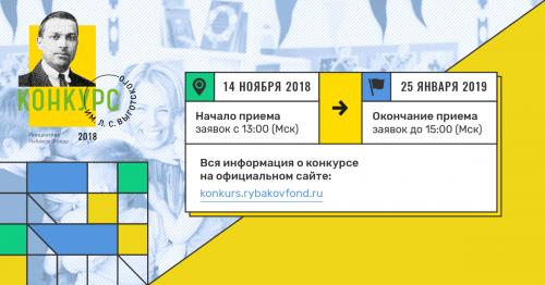 Старт конкурса имени Л.С. Выготского 2018 года