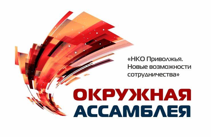 Ассамблея социально ориентированных НКО Приволжского федерального округа