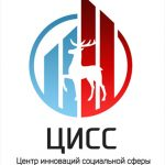 Автономная некоммерческая организация «Центр инноваций социальной сферы Нижегородской области» («ЦИСС НО»)