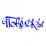 Самарская региональная общественная организация «Историко-эко-культурная ассоциация «Поволжье»