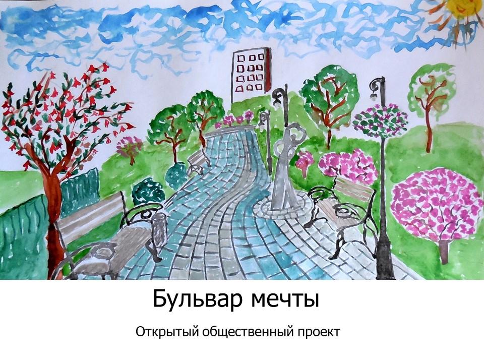 Общественный проект на конкурс в рамках программы «Поддержка инициатив населения муниципальных образований в Самарской области» на 2017 - 2025 годы.