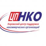 Кировский Центр поддержки НКО