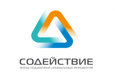 Фонд поддержки социальных инициатив «Содействие»