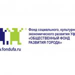 Фонд социального, культурного и экономического развития Уфы «Общественный фонд развития города»