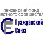 Пензенский региональный общественный благотворительный фонд «Гражданский Союз»