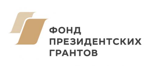 Фонд президетнских грантов