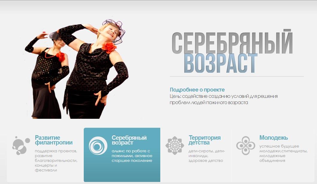 """Конкурс """"Серебряный возраст"""""""