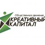 Общественное региональное молодежное движение в Удмуртской Республике «Креативный капитал»