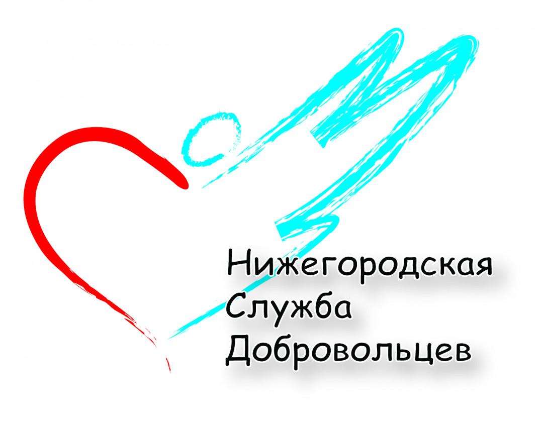 нижегородская служба добровольцев