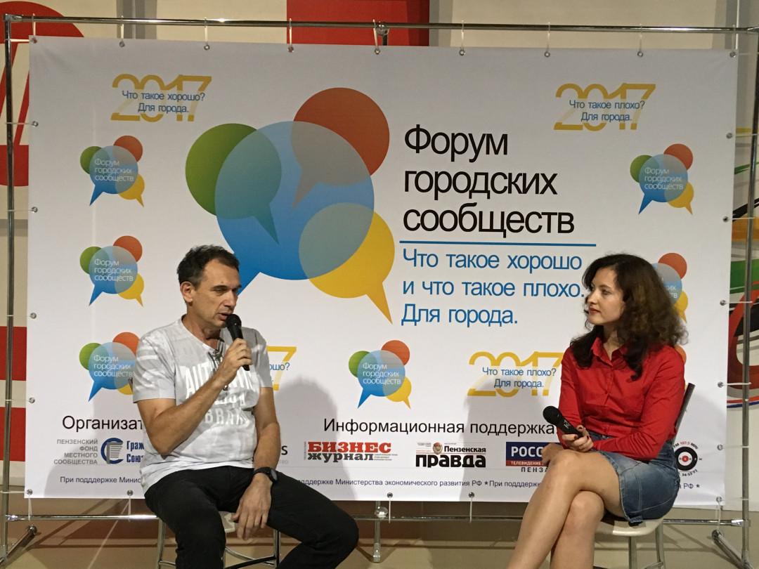 Форум городских сообществ