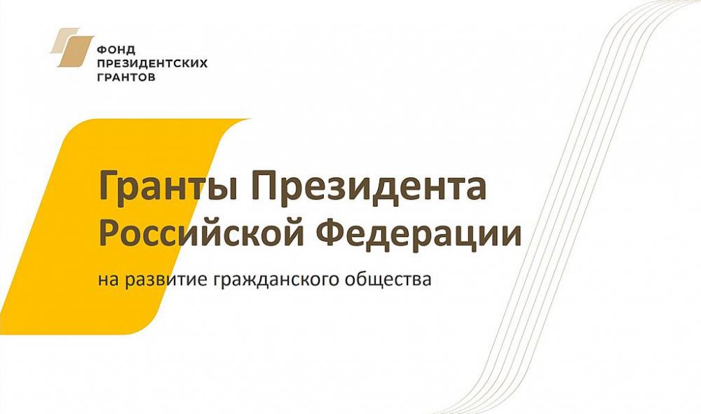 За гранты Президента России «борются» 28 проектов некоммерческих организаций из Марий Эл