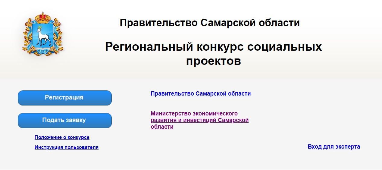 В Самарской области объявлен региональный конкурс социальных проектов СО НКО
