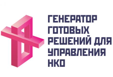 Серия вебинаров для НКО и инициатив по ключевым темам