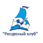 Самарская региональная общественная организация поддержки социальных инициатив «Ресурсный клуб»