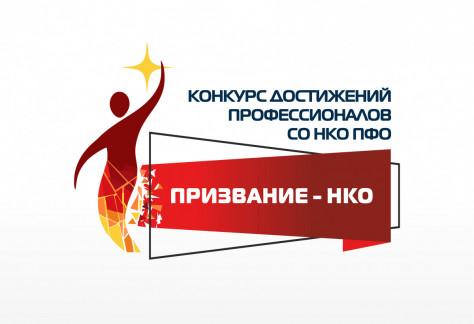 Конкурс достижений профессионалов СО НКО ПФО «Призвание - НКО» 2020