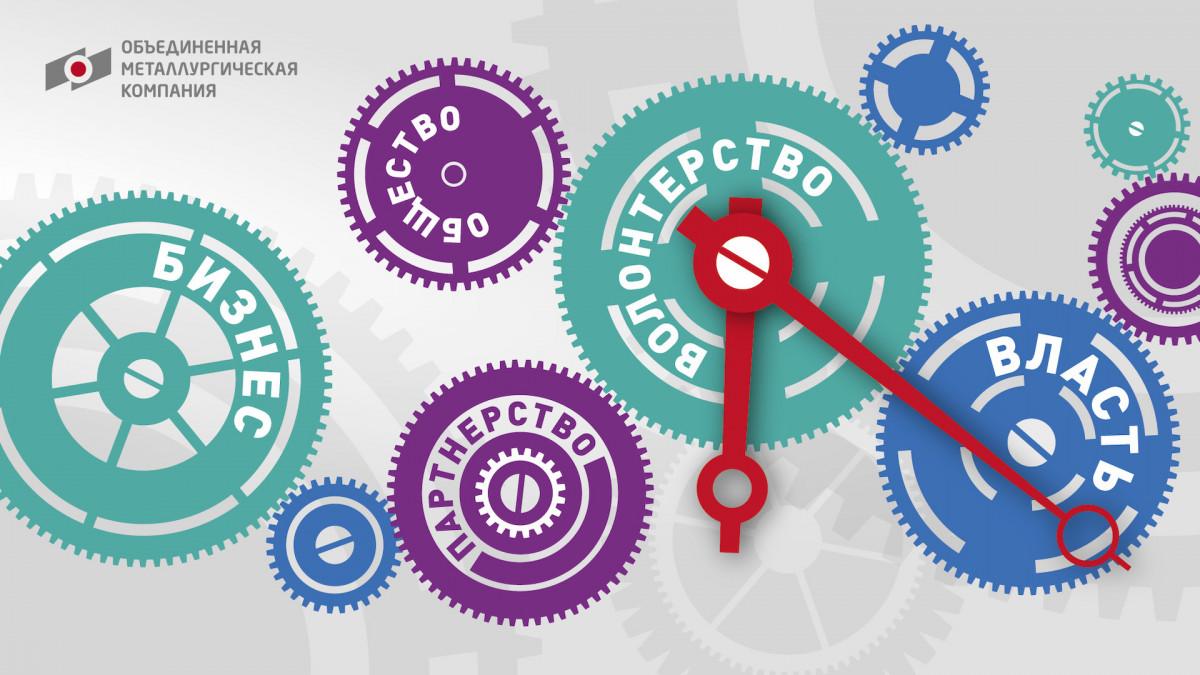 ОМК направит более 9 млн рублей на реализацию социальных и благотворительных проектов в рамках шестого конкурса «ОМК-Партнерство»