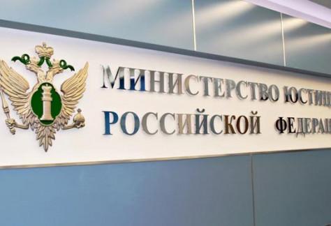Вебинар «Контрольные функции Минюста России в отношении НКО»