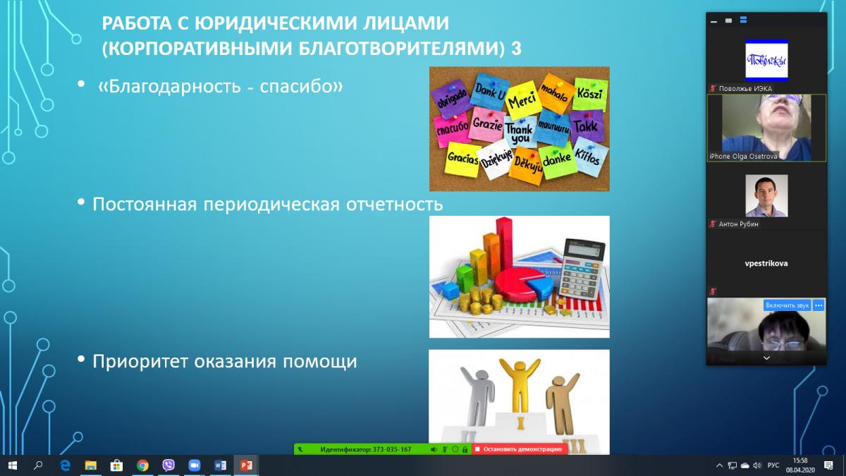 Сельские НКО Самарской области учатся привлекать ресурсы