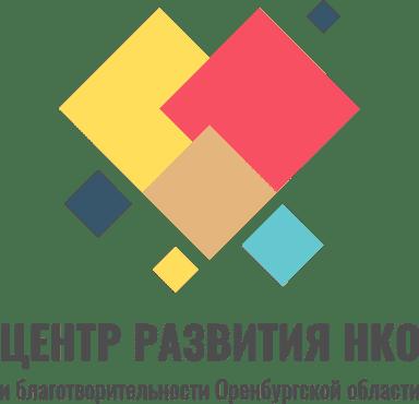 Центр развития НКО и благотворительности в Оренбургской области