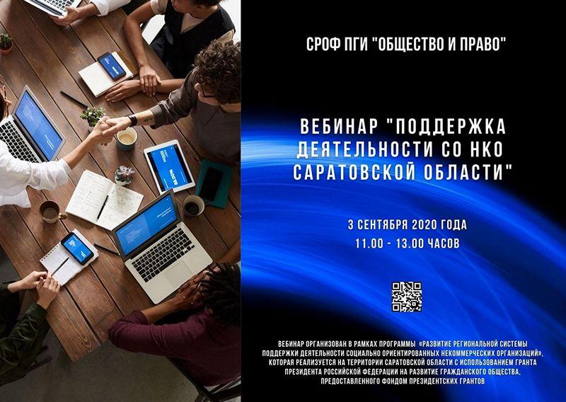 Поддержка НКО Саратовской области
