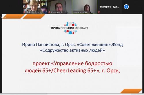 """Конференция """"Точка кипения. Оренбург"""" - центр притяжения идей"""""""