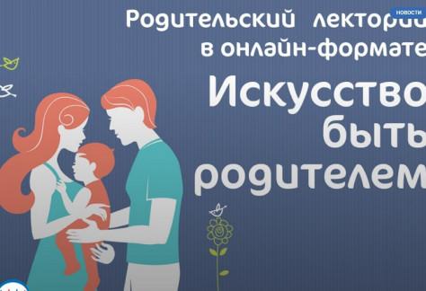 """Фонд """"Родительская лига"""""""