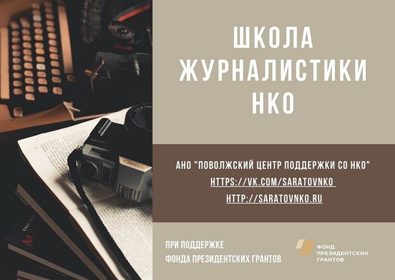"АНО ""Поволжский центр поддержки СО НКО"""