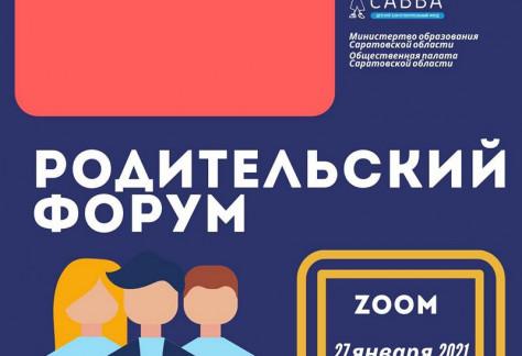 """""""Родительский форум"""""""