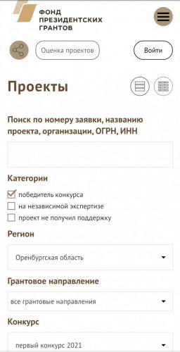 Победители Оренбургской области первого конкурса президентских грантов 2021 года