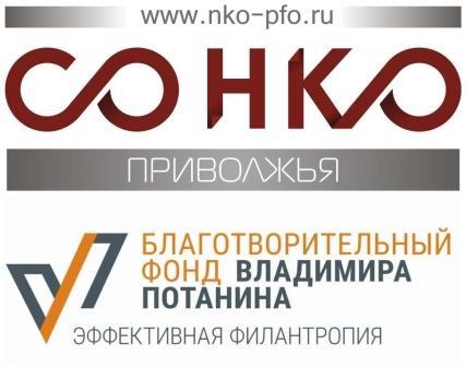 СО НКО ПФО и Фонд Потанина