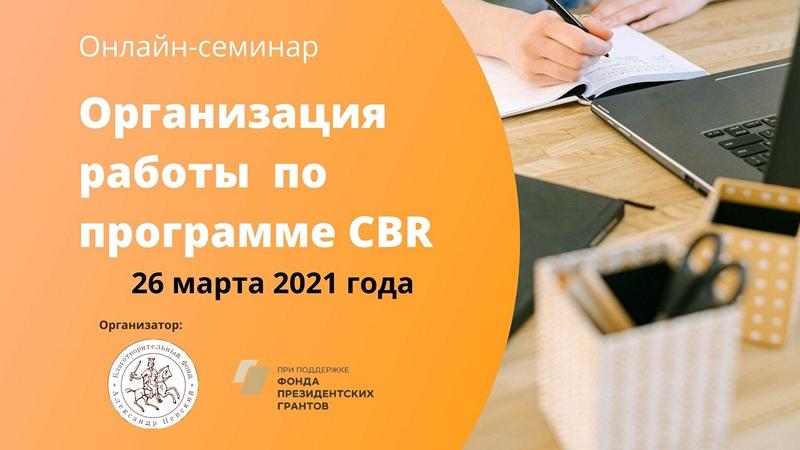 Онлайн-семинар «Организация работы с детьми с ограниченными возможностями здоровья по программе CBR»