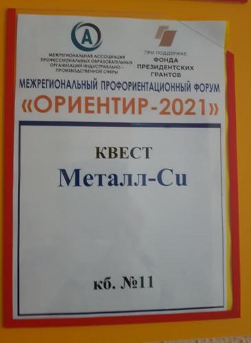 Межрегиональный профориентационный форум «Ориентир - 2021» в Оренбургской области