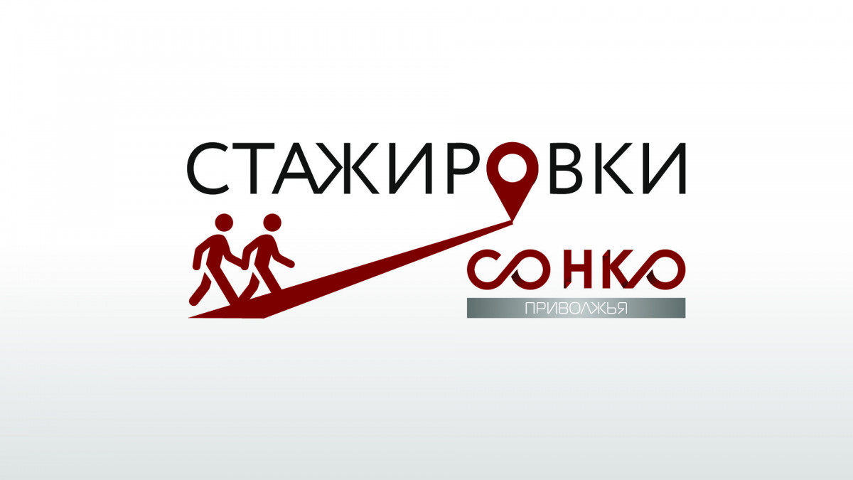 Конкурс заявок на стажировки СО НКО ПФО 2021