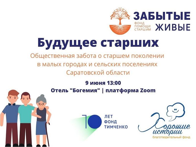 «Будущее старших». Общественная забота о старшем поколении в малых городах и сельских поселениях Саратовской области»