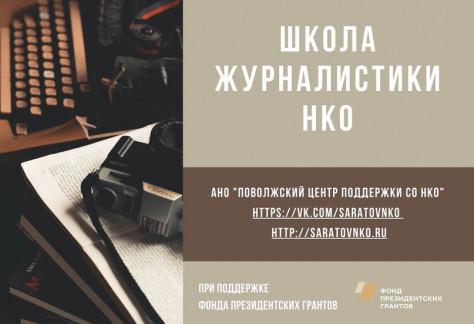 АНО «Поволжский центр поддержки СО НКО»