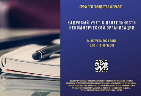 "СРОФ ПГИ ""Общество и право"""