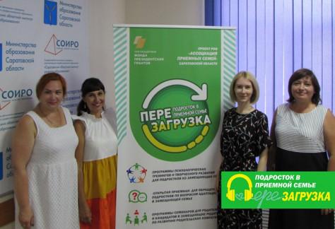 Региональная общественная организация «Ассоциация приемных семей» Саратовской области